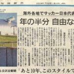 北海道新聞の札幌圏一面にカラーで村上アシシが特集されました!