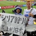 カタールアジアカップ 日本対シリア戦 現地レポート