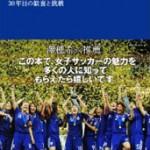 【読書の秋】サッカー関連書籍おすすめ3冊