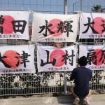 トゥーロン国際大会日本対エジプト戦現地レポート