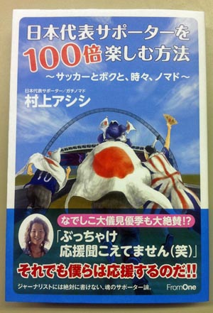 日本代表サポーターを100倍楽しむ方法