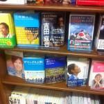 「日本代表サポーターを100倍楽しむ方法」、遂に発売されました!
