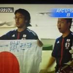 【現地レポート】AFC U-19選手権 日本対イラン