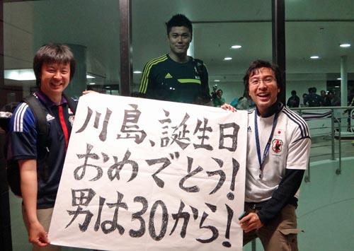 川島、誕生日おめでとう!男は30から!
