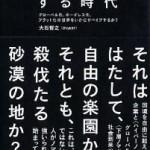 【書評】ノマド化する時代