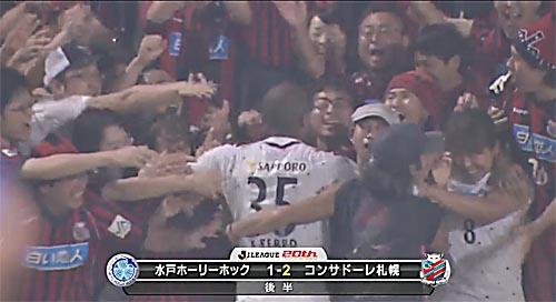 水戸対札幌戦