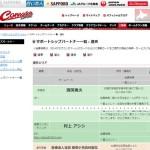 コンサドーレ札幌のサポートシップパートナーになりました。