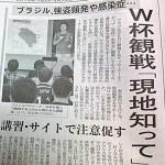 日経新聞夕刊にW杯参戦講演会の模様が載りました!