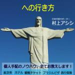 電子書籍「ブラジルワールドカップへの行き方」が発売されました!