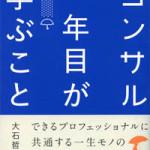 【書評】コンサル1年目が学ぶこと