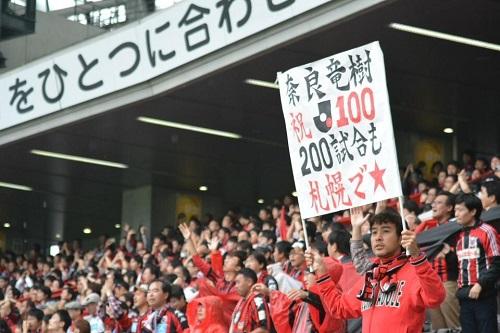 奈良竜樹Jリーグ100試合出場