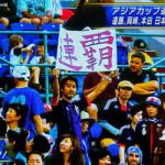 【現地レポート】アジアカップ 日本対パレスチナ(動画あり)