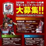 コンサドーレ札幌のサポートシップパートナーになってくれたら、僕が宣伝ツイートします!