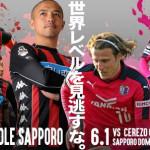 W杯出場経験者7人が集うコンサドーレ対セレッソを見逃すな!6/1月曜19時 札幌ドームでキックオフ!