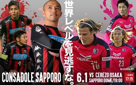 札幌対C大阪