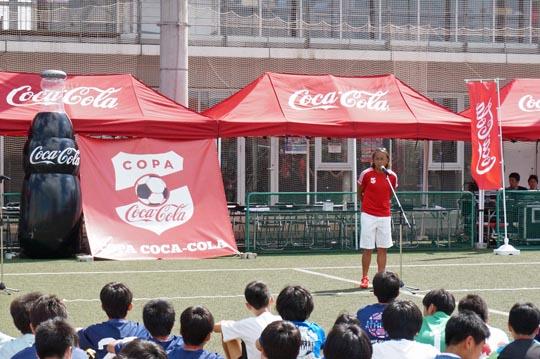 コパ コカ・コーラ横浜大会
