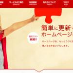 【第3弾】Shikama.netがコンサドーレのサポートシップパートナーになってくれました!