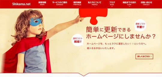 shikama.net