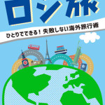 個人手配の海外旅行に関するノウハウ本の決定版「ロジ旅」を遂に出版しました!