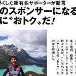 北海道の経済誌「財界さっぽろ」がコンサドーレ札幌を大特集!僕の記事も載ります!