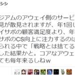 吹田スタジアムのアウェイ側の運営に関する呟きがプチ炎上した件について弁明します
