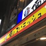 日本に1店舗しかない「俺のスパニッシュ」に行ってみた。コスパ最強で超お勧め!