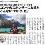 財界さっぽろに掲載された村上アシシのインタビュー記事を全文掲載します