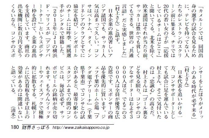 財界さっぽろ 北海道コンサドーレ札幌
