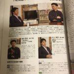 札幌南高校同窓会の会報誌に曽田雄志との対談記事が載りました