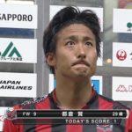 札幌は今季初の逆転勝利で長崎を2-1で下し1日明け渡したJ2首位に再浮上!