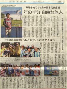 北海道新聞 村上アシシ