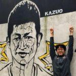 サントスのスタジアムと練習場を訪問 キングカズこと三浦知良の壁画を発見!