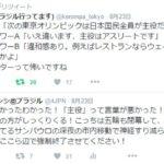「東京五輪は日本国民皆が主役だ!」と呟いたらプチ炎上した件