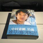 【書評】中村憲剛の半生を描いた飯尾篤史著「残心」は代表サポなら読むべき