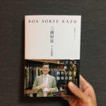 【書評】BOA SORTE KAZU 日本サッカーを愛する人は読むべき良書