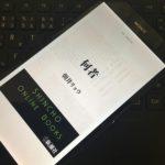 書評 『何者』 朝井リョウ著 ツイッター民は皆読むべし(ネタバレなし)