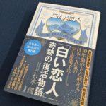 【書評】 「白い恋人」 奇跡の復活物語 札幌サポのみならずビジネスパーソンも必読