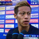 イラク1-1日本 まさに吉田麻也が言及していた「賢さ」が足りなかった試合