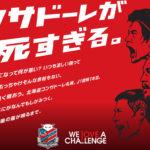 10/29のコンサドーレ対鹿島アントラーズを札幌ドームまで見に行くべき3つの理由
