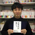 村上アシシ5冊目の著書「半年だけ働く」が12月20日に上梓されます!