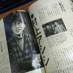 財界さっぽろと「札幌を楽しむための情報誌」O.toneに掲載されてます