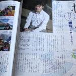雑誌ダ・ヴィンチ3月号はロスジェネ世代の働き方・生き方特集 村上アシシも掲載