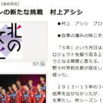 朝日新聞の北海道の地域面「北の文化」というコラムに寄稿しました