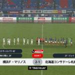 札幌は今季初の4バックを試すも横浜FMに1-2惜敗 自分は体調不良で自宅観戦