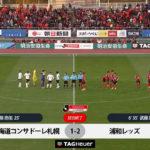 北海道コンサドーレ札幌は浦和レッズ相手に1-2惜敗でJ1 4位に後退