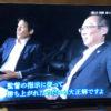 BS1スペシャル「激白!西野朗×岡田武史サムライブルーの未来」は再放送必見!