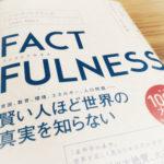 【書評】 ファクトフルネス データとの正しい向き合い方を示すコンサル必読の書