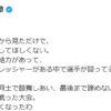 スポーツ報知の岡島智哉記者が書いた記事が炎上 この炎上劇の「黒幕」は誰だ?