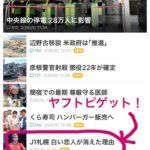 「J1札幌 白い恋人が消えた理由」の記事がヤフトピトップを獲った件の裏話