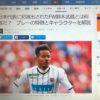 鈴木武蔵の代表初選出&選手紹介コラムを発表会見中に即アップできた理由